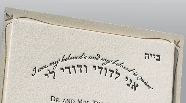 Hebrew English Wedding Invitations: Deshawnta's Blog: Couples That Desire For Their Catholic
